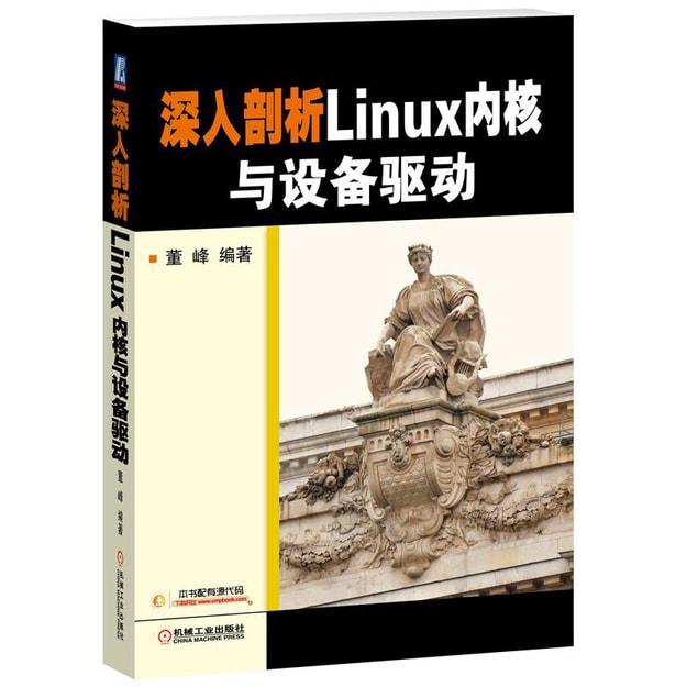 商品详情 - 深入剖析Linux内核与设备驱动 - image  0