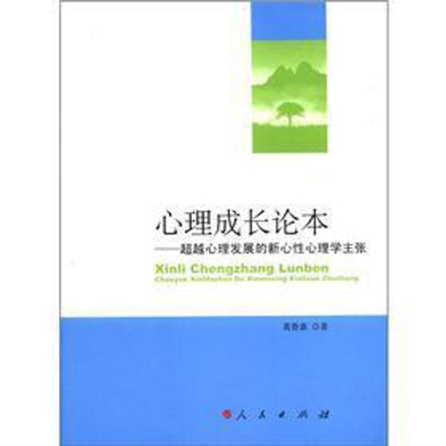 商品详情 - 心理成长论本:超越心理发展的新心性心理学主张 - image  0