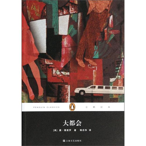 商品详情 - 企鹅经典:大都会 - image  0