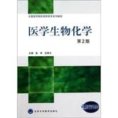 医学生物化学-第2版