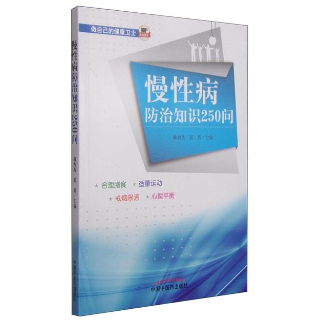 商品详情 - 慢性病防治知识250问 - image  0