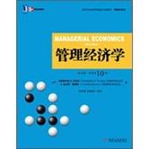 管理经济学(英文版·原书第10版)