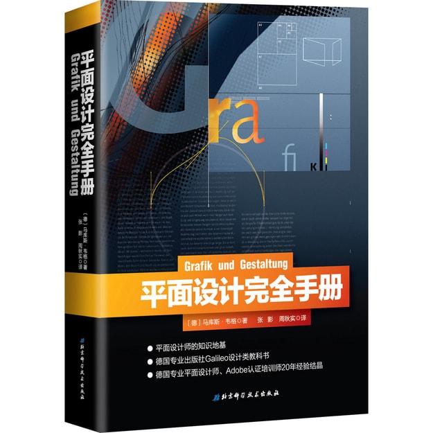 商品详情 - 平面设计完全手册 - image  0