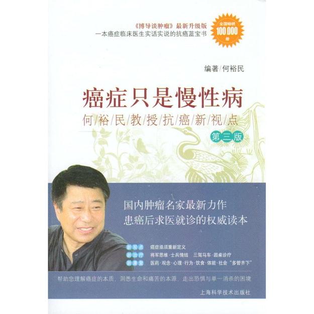 商品详情 - 癌症只是慢性病:何裕民教授抗癌新视点(第三版) - image  0