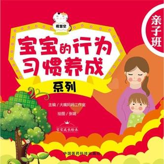 宝宝的行为习惯养成系列:亲子班