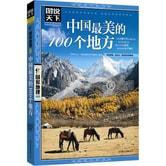 图说天下·国家地理系列:中国最美的100个地方
