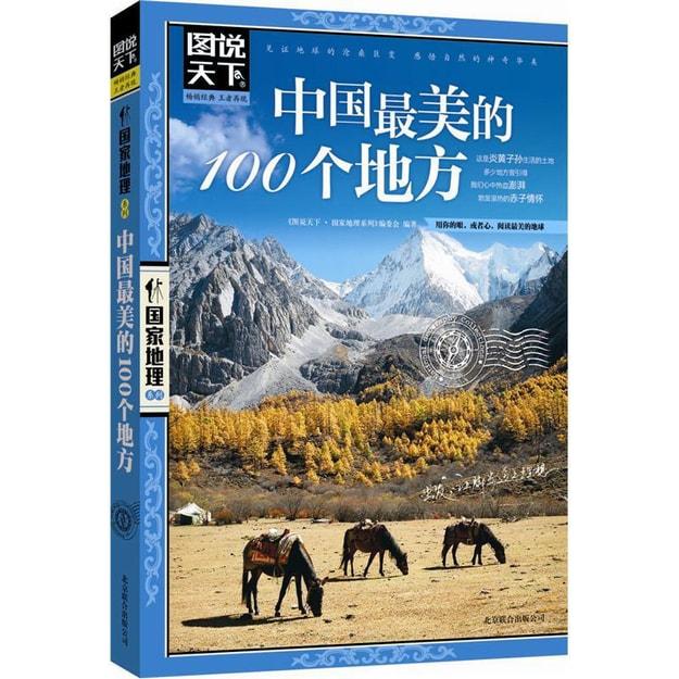 商品详情 - 图说天下·国家地理系列:中国最美的100个地方 - image  0