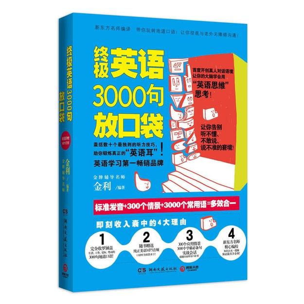 商品详情 - 终极英语3000句放口袋 - image  0