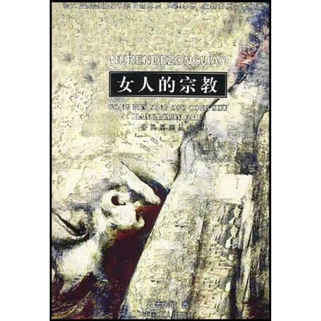 商品详情 - 女人的宗教/公民星座丛书 - image  0