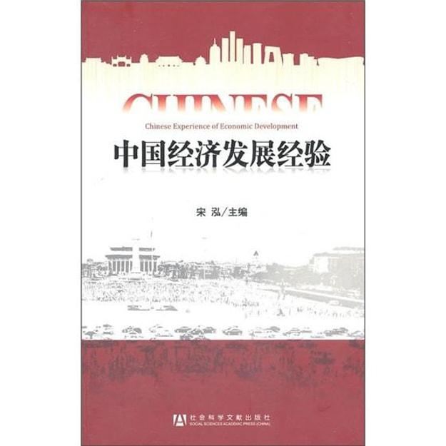 Product Detail - 中国经济发展经验 - image 0