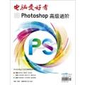2016年 电脑爱好者 增刊(1)/实战系列-photoshop高级进阶