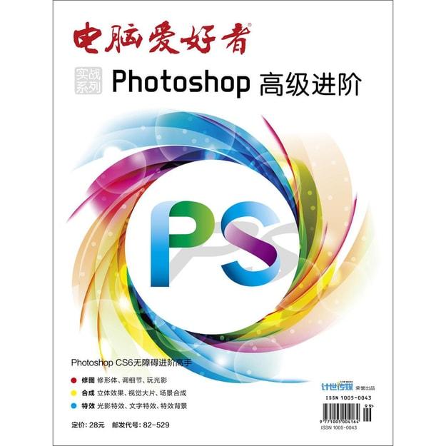 商品详情 - 2016年 电脑爱好者 增刊(1)/实战系列-photoshop高级进阶 - image  0