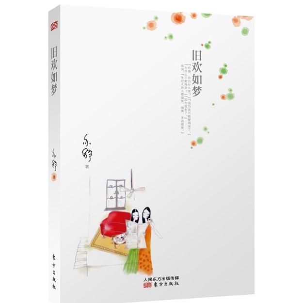 商品详情 - 旧欢如梦 - image  0