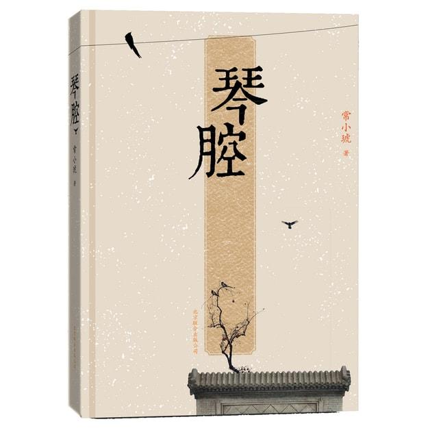 商品详情 - 琴腔 - image  0