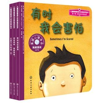 儿童情绪管理与性格培养绘本(第1辑):关怀成长中的心灵(套装共3册)