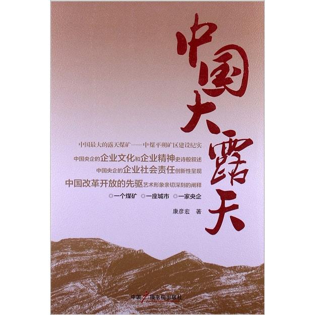 商品详情 - 中国大露天 - image  0