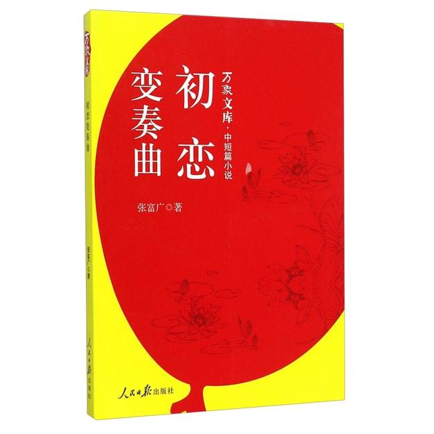 商品详情 - 初恋变奏曲 - image  0
