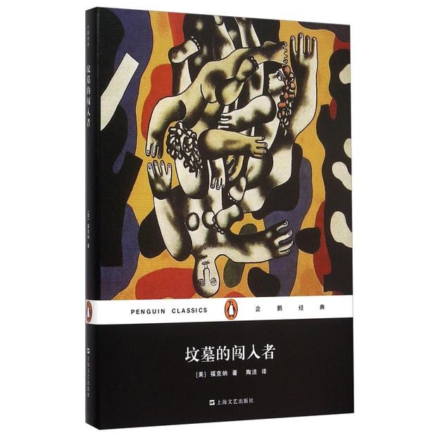 商品详情 - 坟墓的闯入者/企鹅经典(精装) - image  0