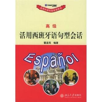 活用西班牙语句型会话(高级)