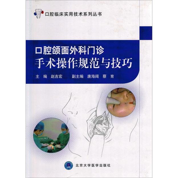 商品详情 - 口腔颌面外科门诊手术操作规范与技巧 - image  0