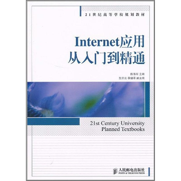 Product Detail - Internet应用从入门到精通 - image 0