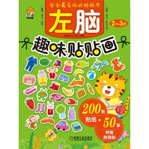 商品详情 - 宝宝最爱玩的贴纸书:左脑趣味贴贴画2-3岁 - image  0