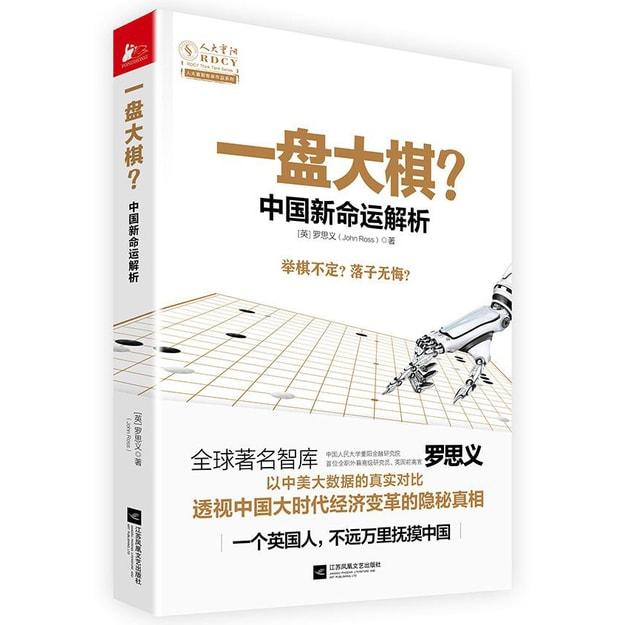 商品详情 - 一盘大棋?中国新命运解析 - image  0