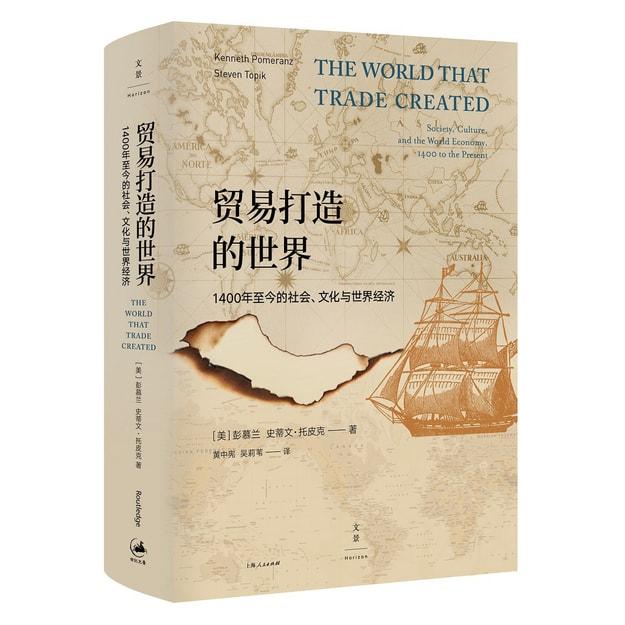商品详情 - 贸易打造的世界 : 1400年至今的社会、文化与世界经济 - image  0