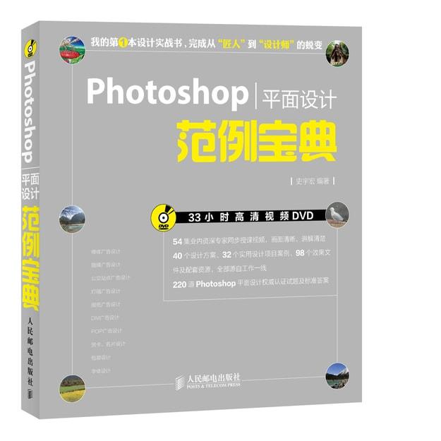 商品详情 - Photoshop平面设计范例宝典 - image  0