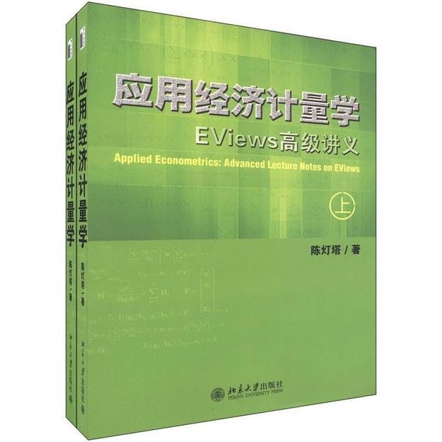 商品详情 - 应用经济计量学:EViews高级讲义(套装上下册) - image  0