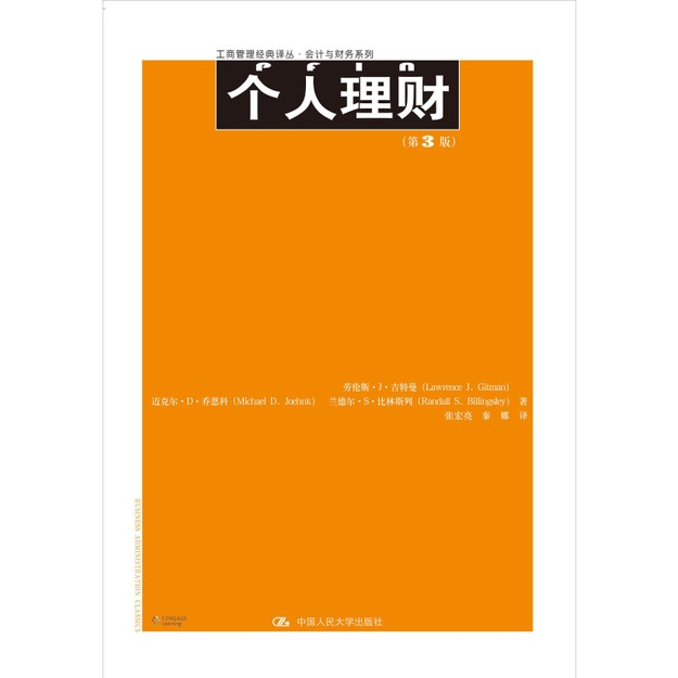 商品详情 - 个人理财(第3版)(工商管理经典译丛·会计与财务系列) - image  0