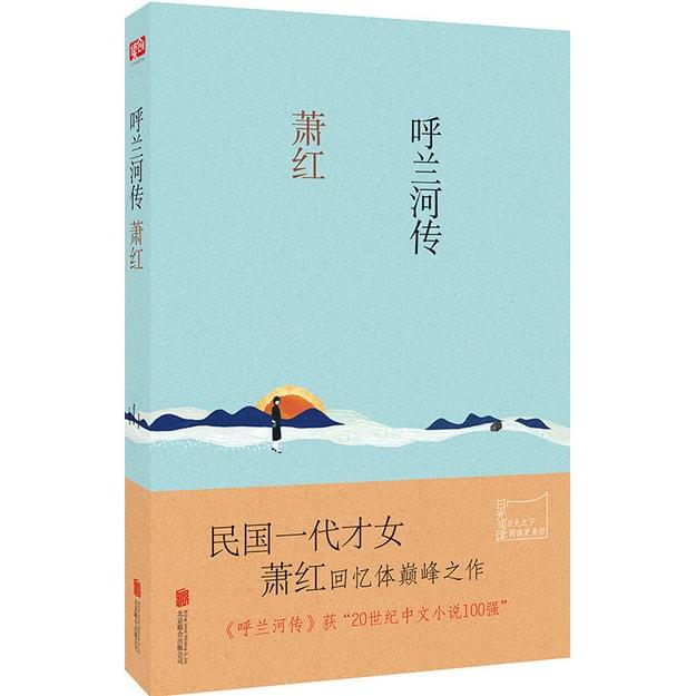 商品详情 - 呼兰河传 - image  0