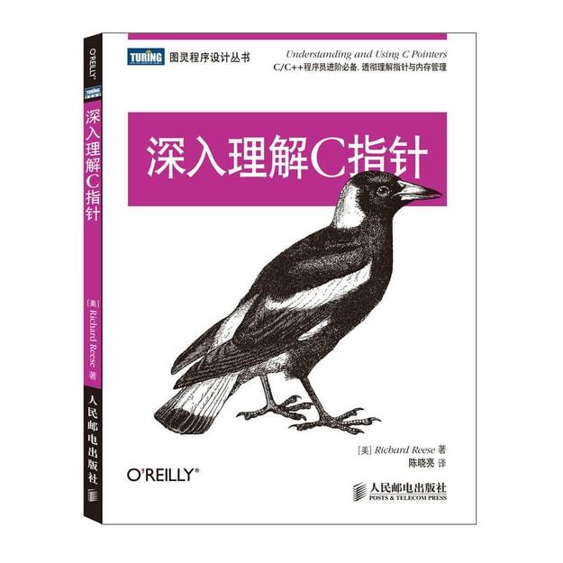 商品详情 - 图灵程序设计丛书:深入理解C指针 - image  0