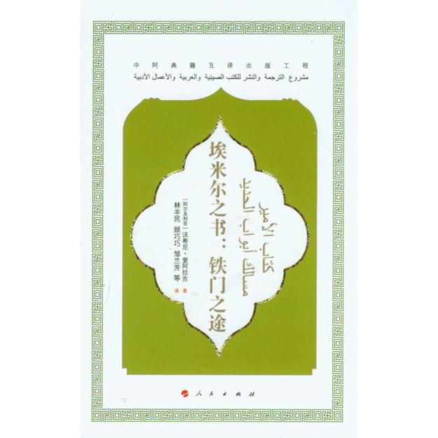 商品详情 - 埃米尔之书:铁门之途(中阿典籍互译出版工程) - image  0