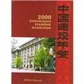 中国建设年鉴(2000)