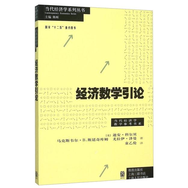 商品详情 - 经济数学引论 - image  0
