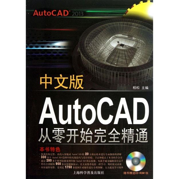 商品详情 - 中文版AutoCAD从零开始完全精通 - image  0