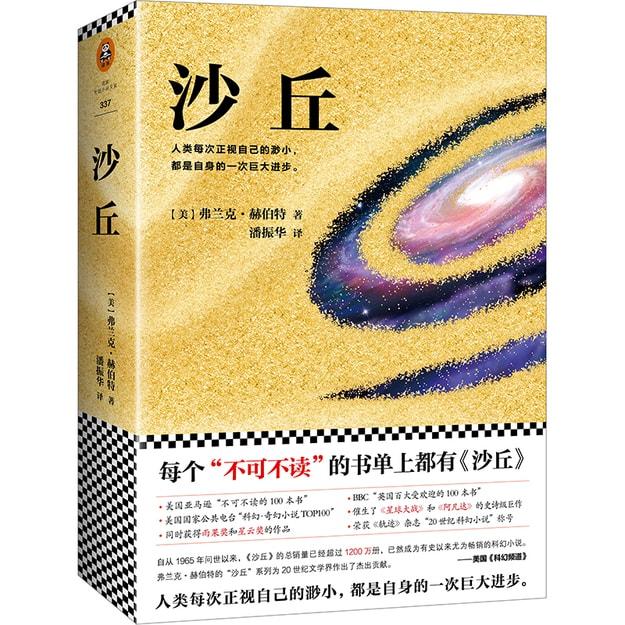 商品详情 - 沙丘 - image  0