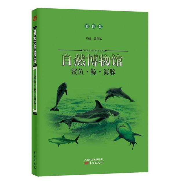 商品详情 - 自然博物馆:鲨鱼·鲸·海豚(彩图版) - image  0
