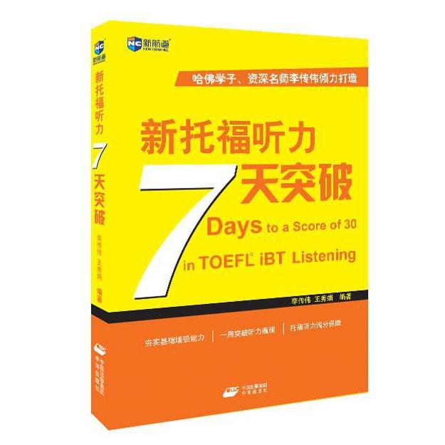 商品详情 - 新航道·新托福听力7天突破 - image  0