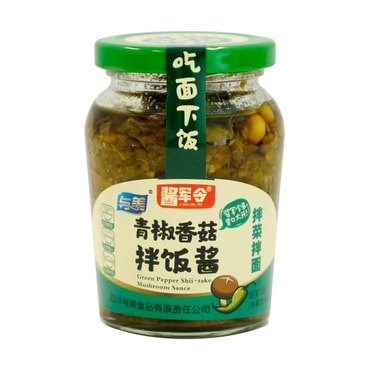 YUMEI   Green Pepper and Shiitake Seasoner 230g
