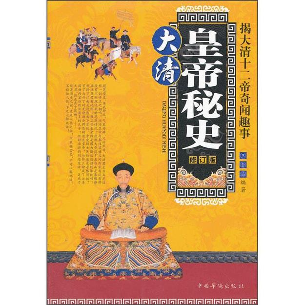 商品详情 - 大清皇帝秘史:揭大清十二帝奇闻趣事(修订版) - image  0
