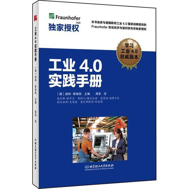 商品详情 - 工业4.0实践手册 - image  0