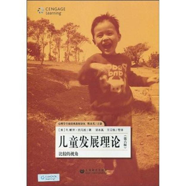 商品详情 - 儿童发展理论:比较的视角(第6版) - image  0