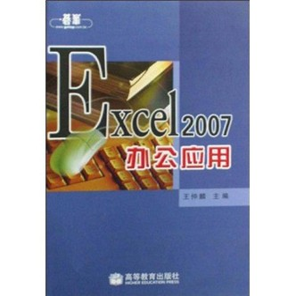 Excel 2007办公应用