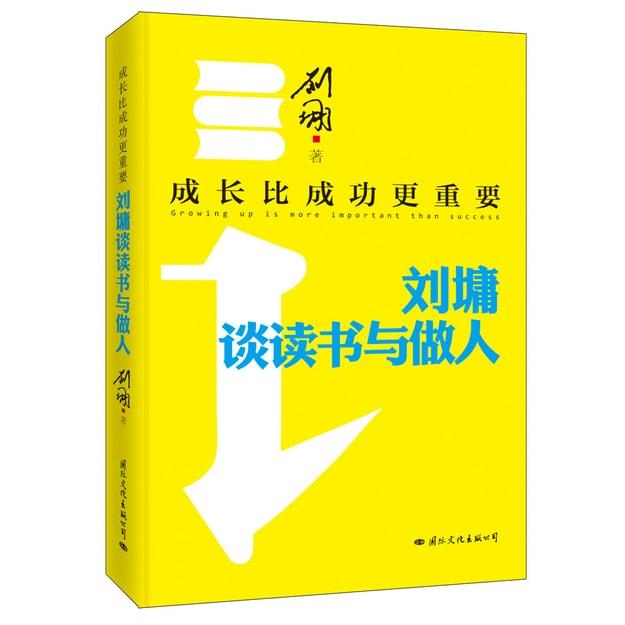 商品详情 - 成长比成功更重要:刘墉谈读书与做人 - image  0