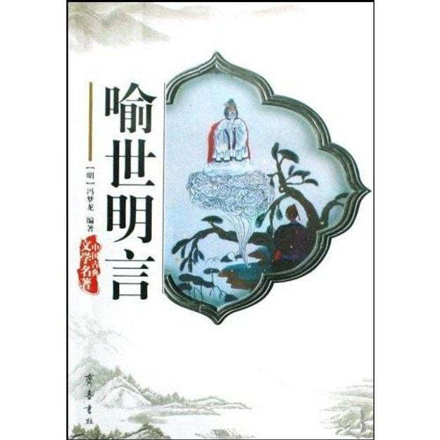 商品详情 - 中国古典文学名著:喻世明言 - image  0