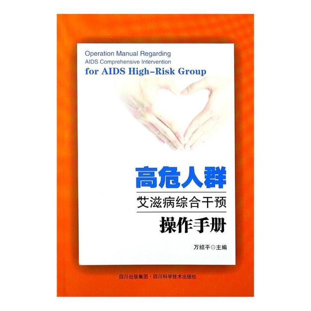 商品详情 - 高危人群艾滋病综合干预操作手册 - image  0