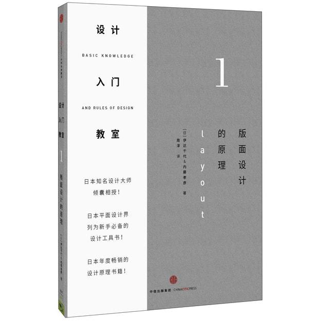 商品详情 - 设计入门教室1 - image  0