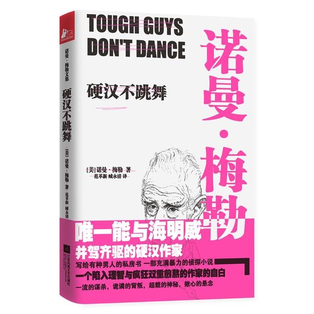 商品详情 - 硬汉不跳舞 - image  0